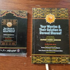 Your Worries & Their Solution in Darood Shareef