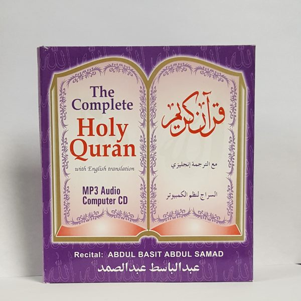 Naseebak Mall - The Complete Holy Quran with English